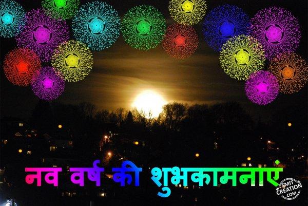 Nav Varsh Ki Shubhkamnaye