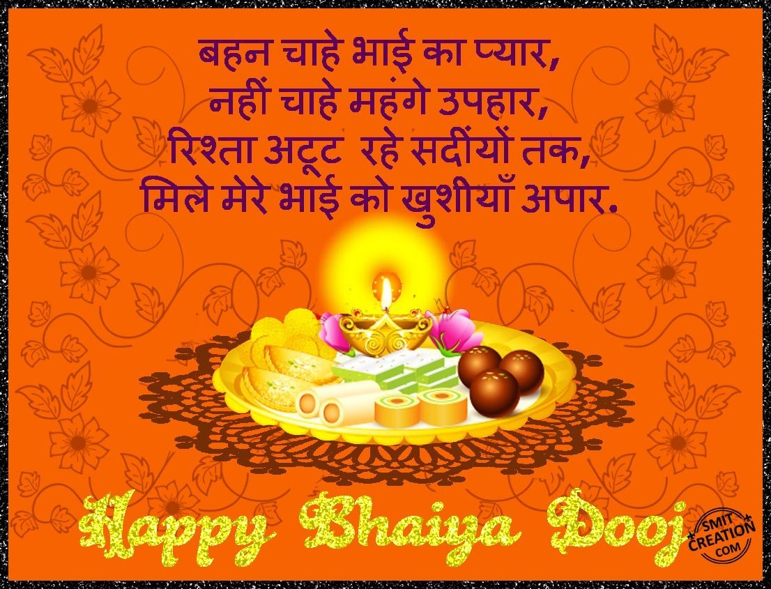 Happy bhaiya dooj smitcreation download image m4hsunfo