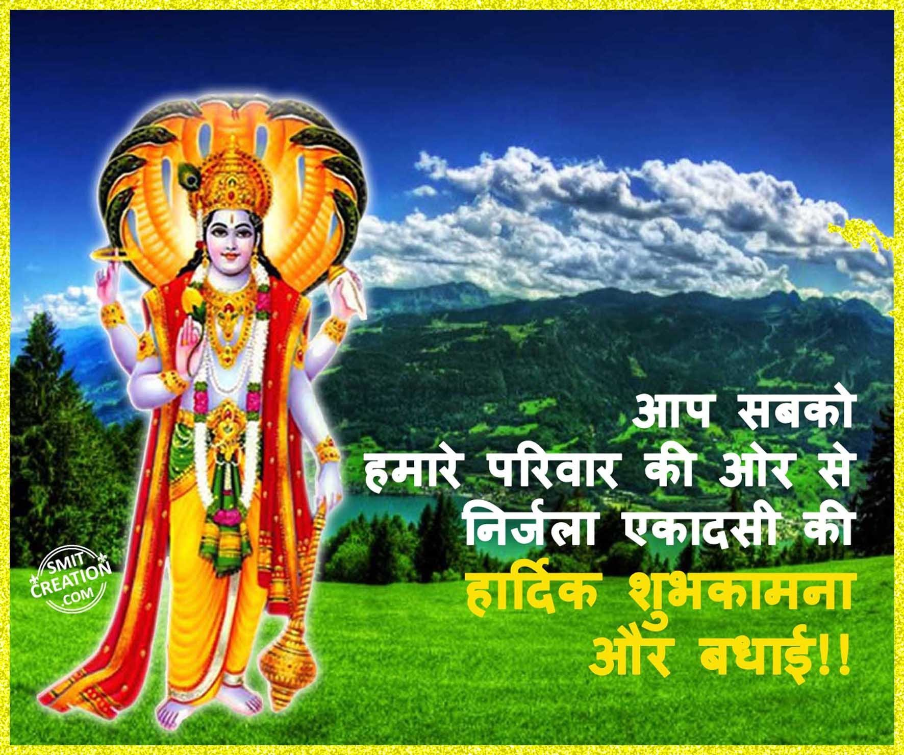 Nirjala Ekadashi 2016 Images HD Wallpapers for free download
