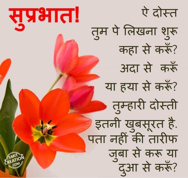 Good Morning Sunday Marathi Images : Search results for good morning marathi images
