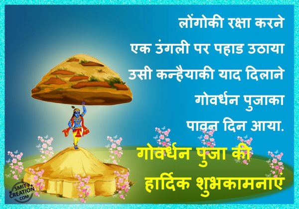 Happy Govardhan Puja