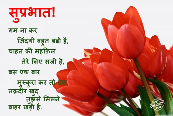 Shubh-Prabhat Hindi Pictures, Images