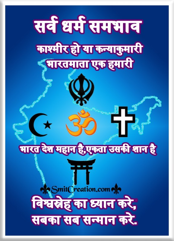 Equality of all Religions