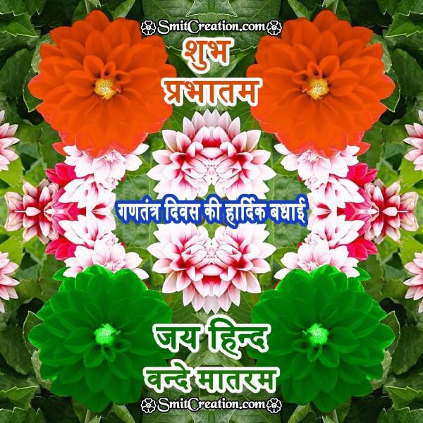 Shubh Prabhatam Happy Republic Day Jai Hind Vade Maataram