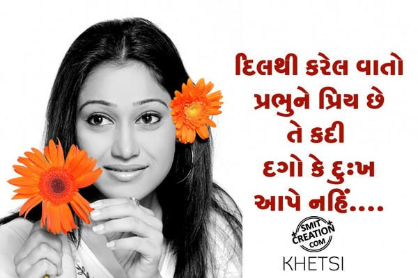 Dilthi Kareli Vato Prabhune Priy Chhe
