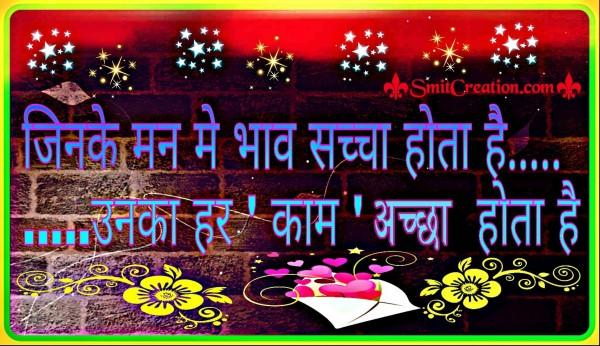 Bhav Sachcha To Kam Achha
