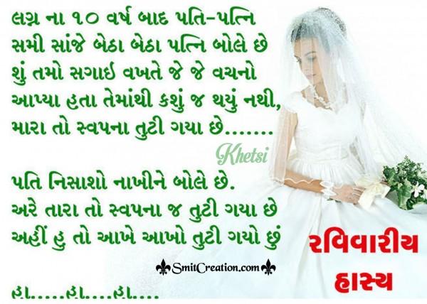 Hu To Aakhe Aakho Tuti Gayo Chhu