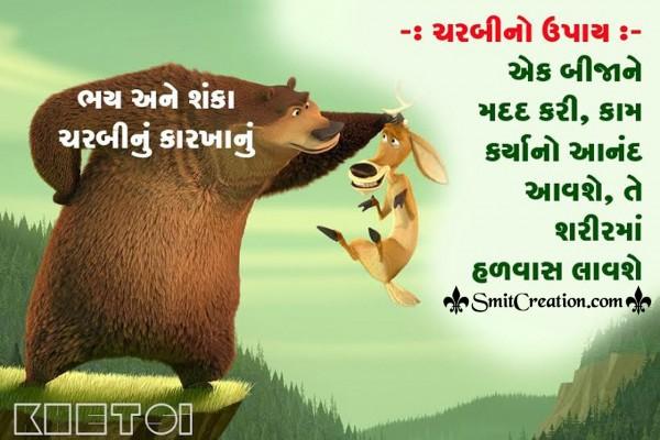 Bhay Ane Shanka Charbi Nu Karkhanu