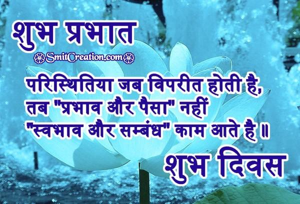 Shubh Prabhat Swabhav Par Suvichar