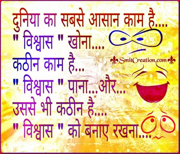 Vishwas Ko Banaye Rakho - SmitCreation.com