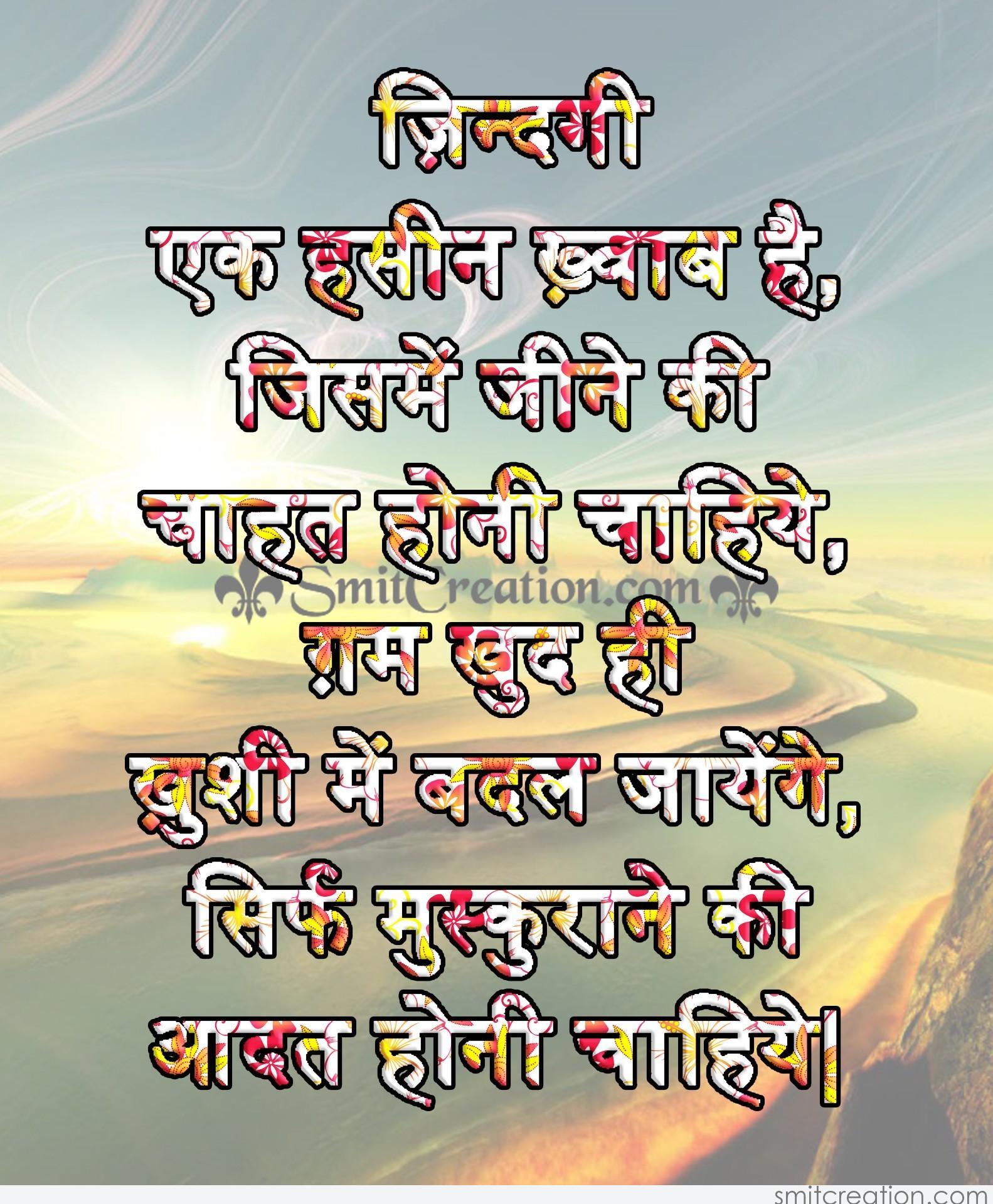 Jindgi Ek Haseen Kheab Hai - SmitCreation.com