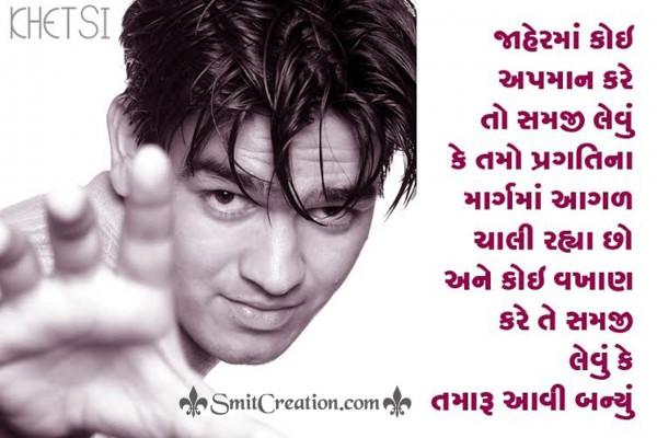 Jaher Vakhan Thay To Chetine Rahejo