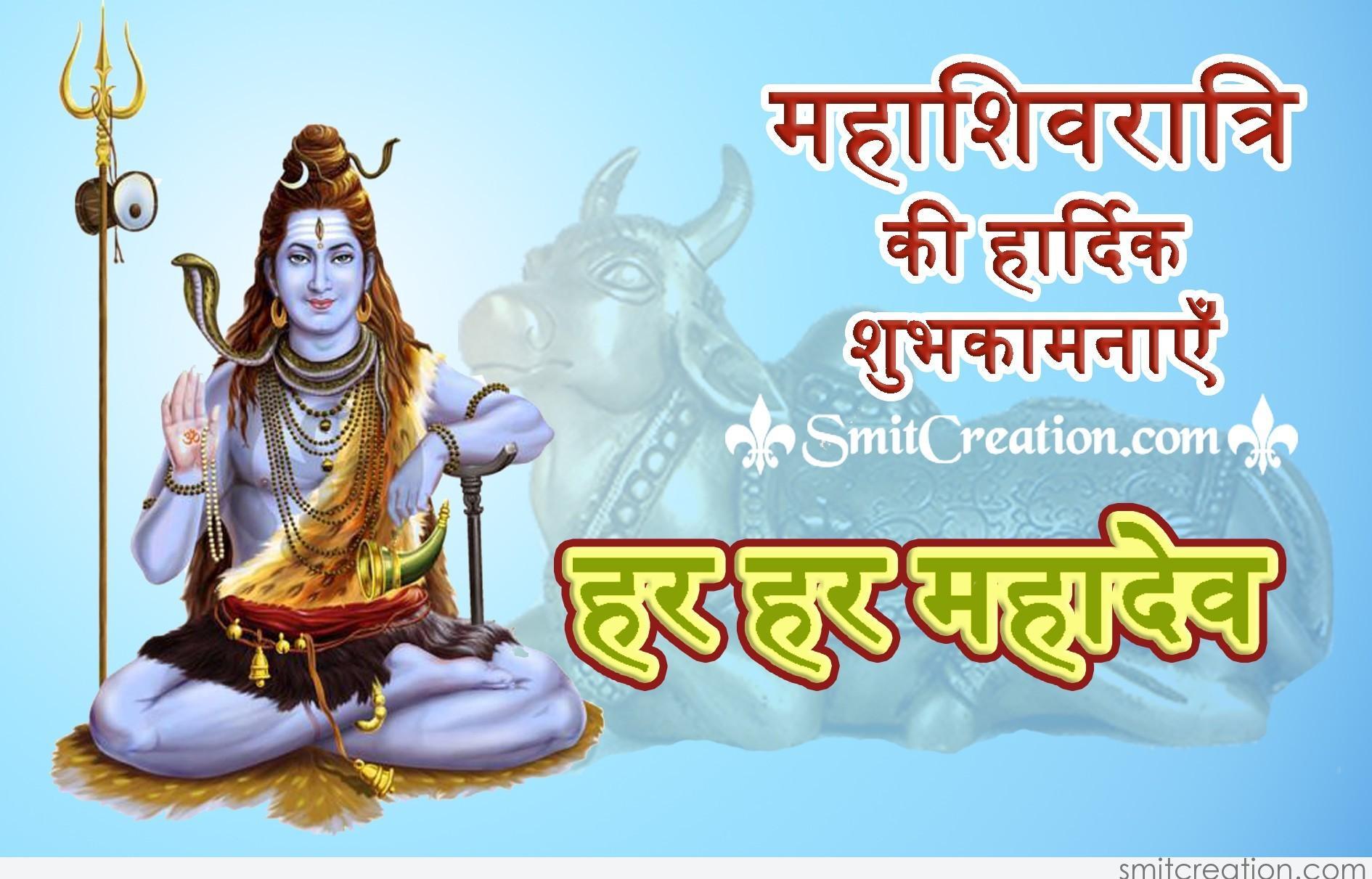 Har har mahadev maha shivratri ki hardik shubhkamnaye download image m4hsunfo
