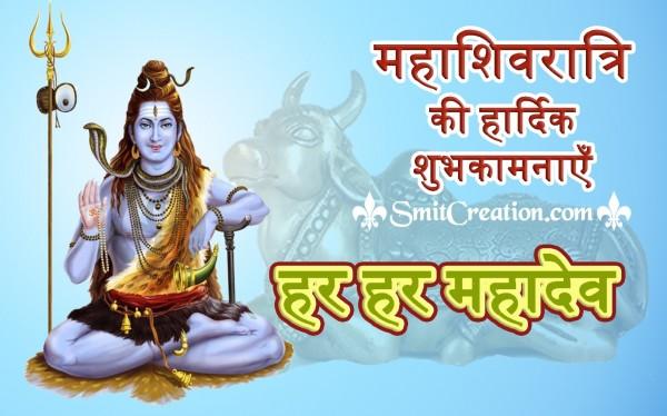 Har Har Mahadev – Maha Shivratri Ki Hardik Shubhkamnaye