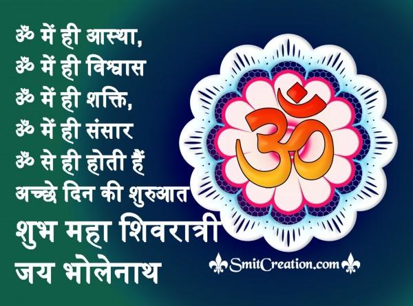 Shubh Maha Shivratri – Jai Bholenath