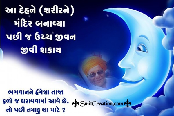 Aapno Deh Mandir Chhe
