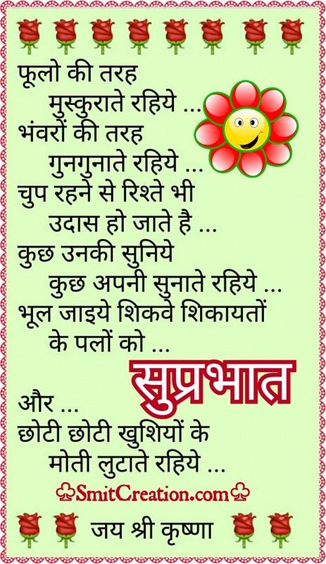 Suprabhat Jai Shri Krishna