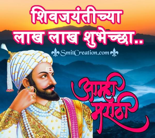 Shiv Jayanti Chya Lakh Lakh Shubechchha