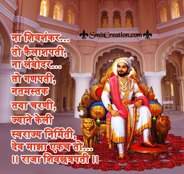 Raja Shiv Chhatrapati