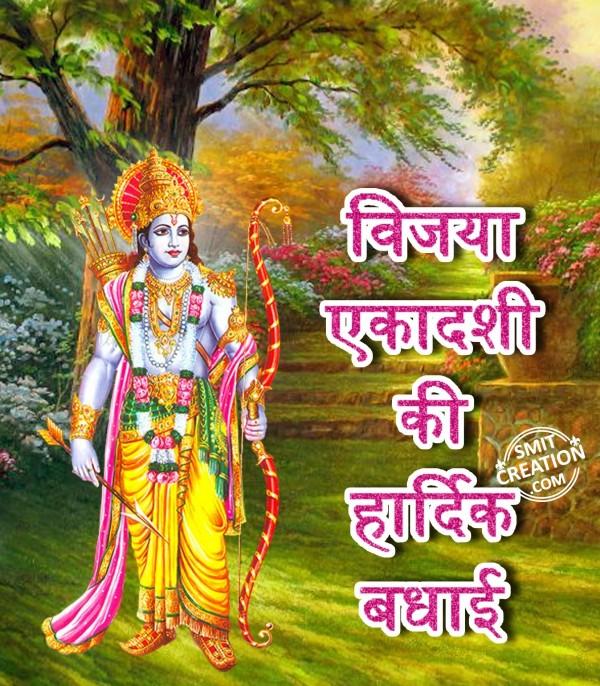 Vijaya Ekadashi Ki Hardik Badhai