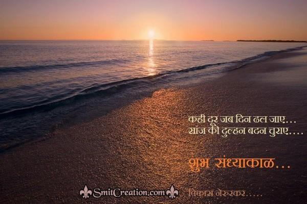 Shubh Sandhyakal