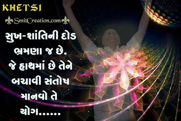 Sukh Shanti Ni Dod Bhramna J Chhe