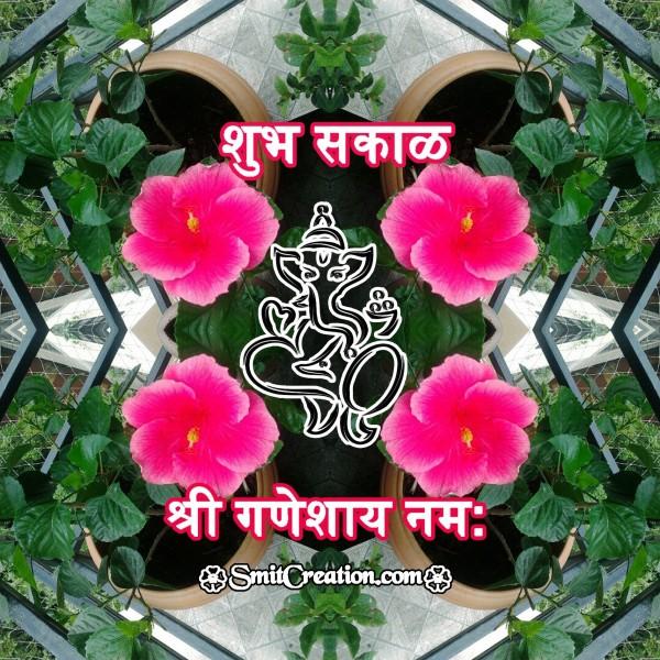 Shubh Sakal Shree Ganeshay Namah