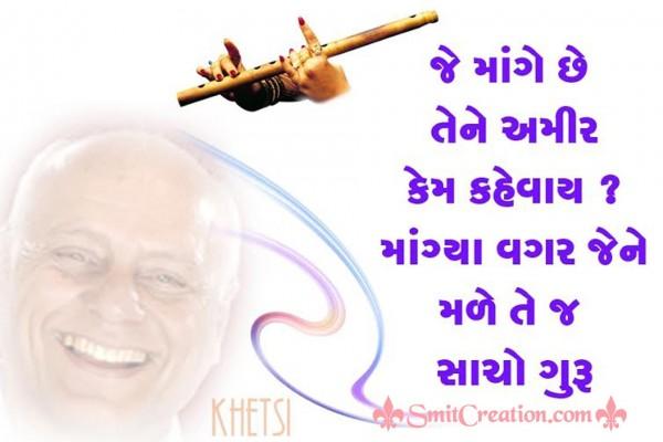 Je Mange Chhe Tene Amir Kem Kahevay