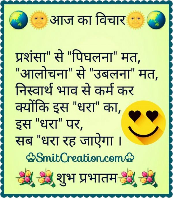 Shubh Prabhatam