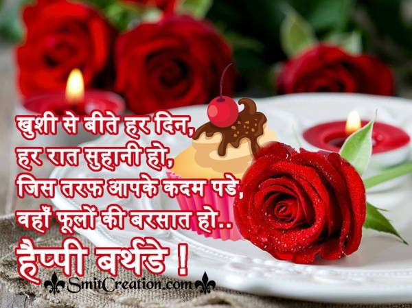 Happy Birthday Hindi