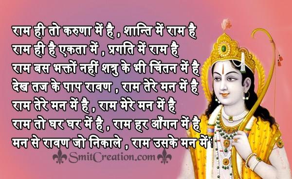 Ram hi to karuna me hai, Shanti me Ram hai