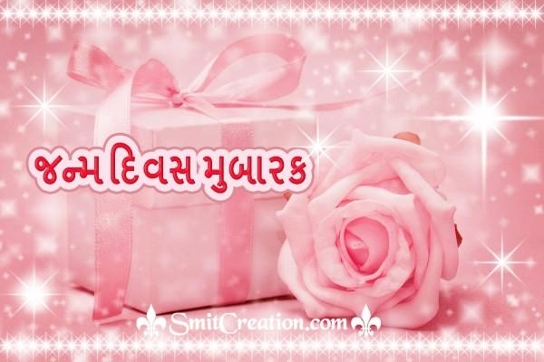 Birthday Gujarati Wishes