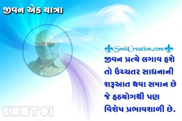 Jivan Ek Yatra Chhe