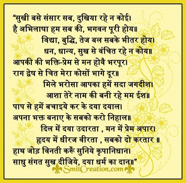 Shanti Prarthana
