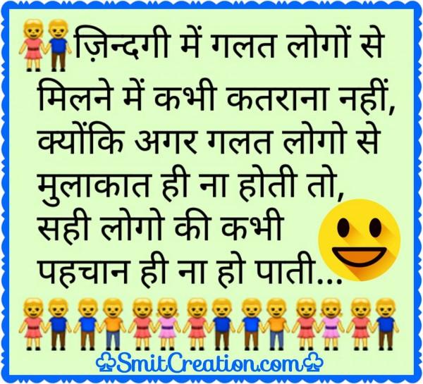 Zindgi Mey Galat Logo Sey Milneme Kabhi Katrana Nahi