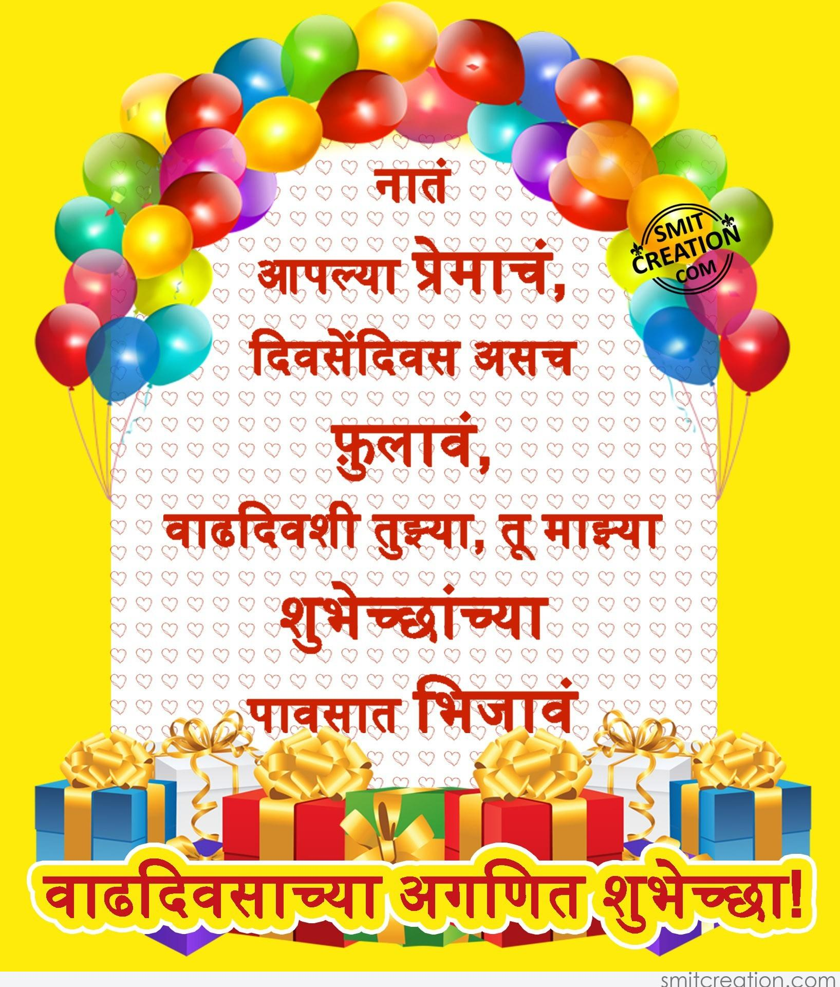 ... Back > Imgs For > Wadhdiwasachya Hardik Shubhechha In Marathi Kavita Vadhdivas Chya Hardik Shubhechha Hd