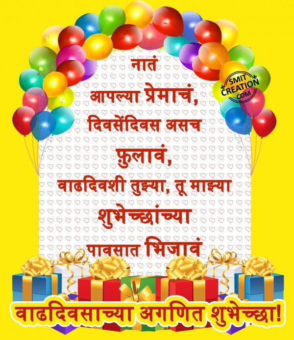 vadhdivsachya aganit shubhechha   smitcreation