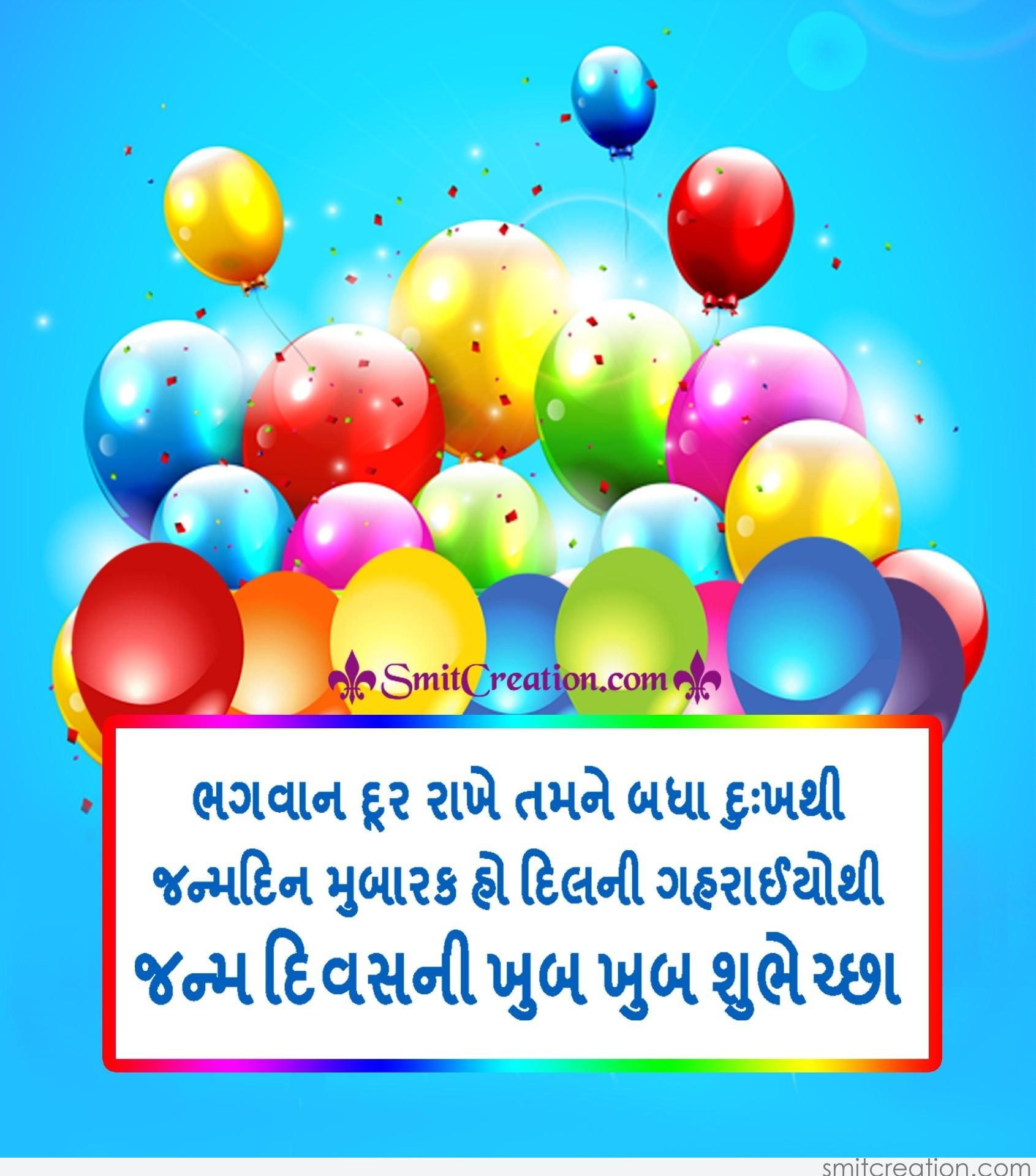 Birthday Gujarati Wishes Pictures And Graphics Smitcreationcom