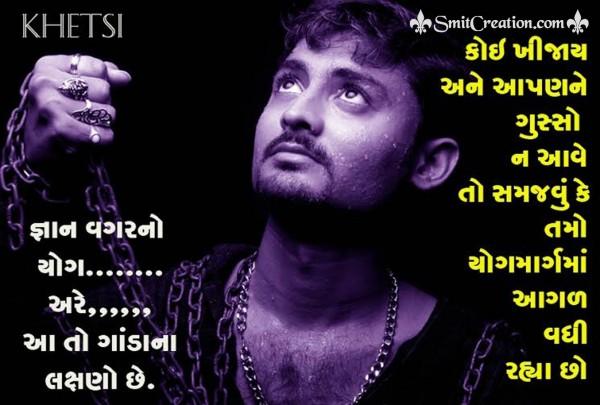Gyan Vagarno Yog Ashakya Chhe
