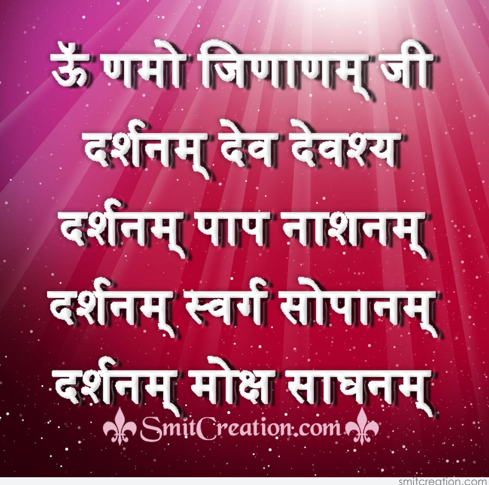mahavir jayanti in hindi 24 मार्च 2017  महावीर जयंती mahavir jayanti 2018 का महोत्सव 29 मार्च, गुरुवार  के दिन मनाया जायेगा। अज हम इस पोस्ट में आपको.