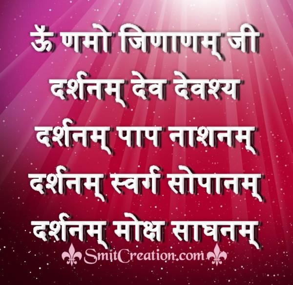 Om Namo Jinanam