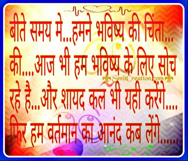 Fir Hum Vartaman Ka Aanad Kab Lenge…!