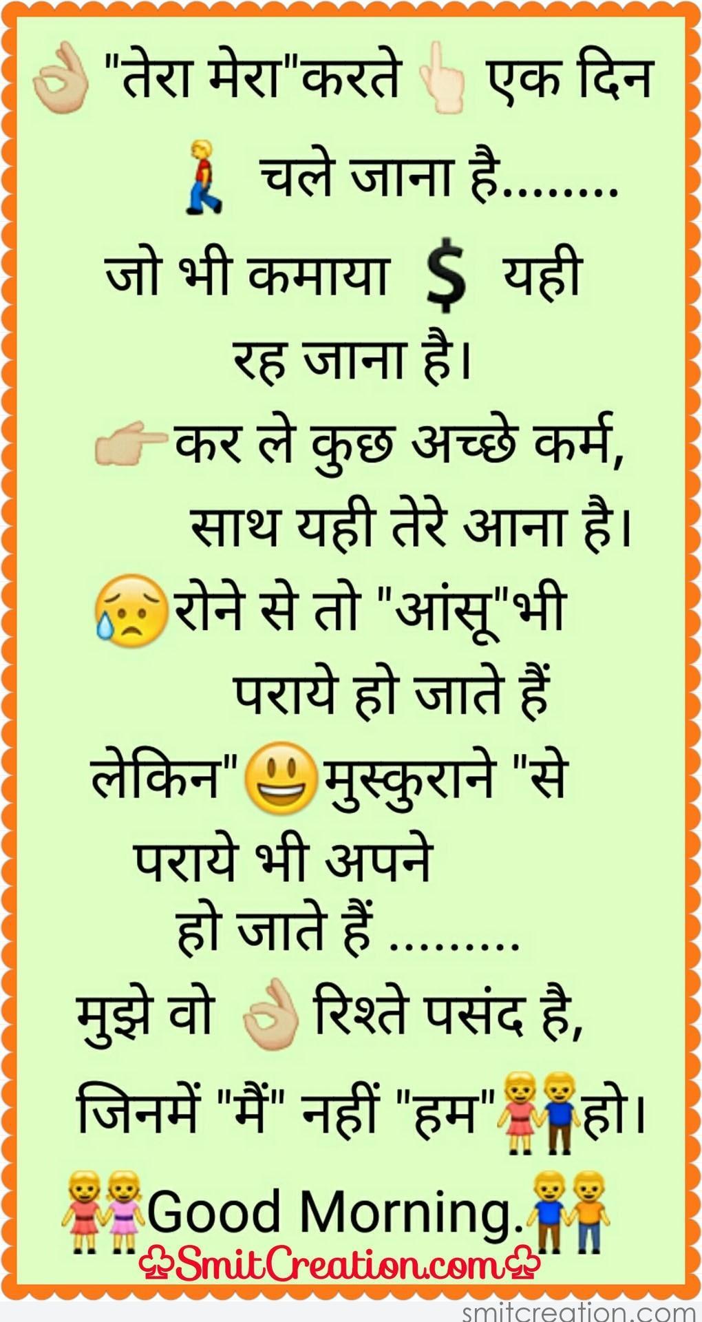 good morning poems in hindi - photo #24