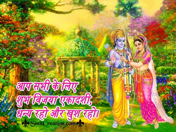 Shubh Vijaya Ekadashi
