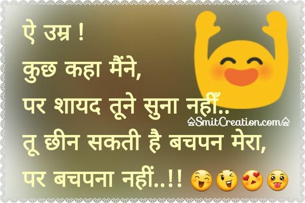 Aye Umra Tu Chhin Sakti hai Bachpan Mera Pr Bachapana Nahi