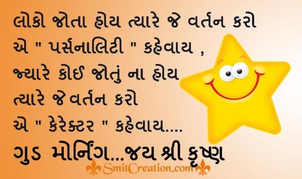 Good Morning… Jai Shri Krishna