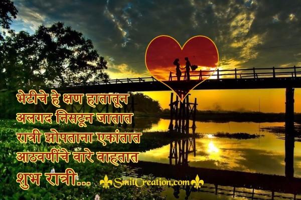 Shubh Ratri