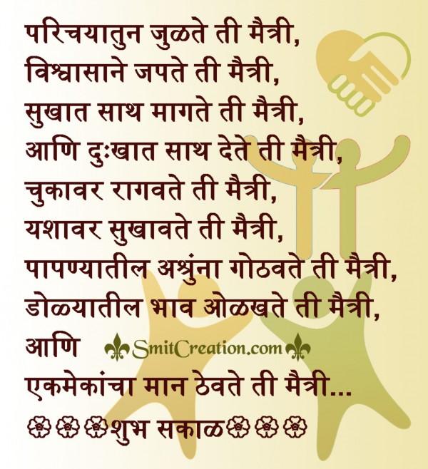 Shubh Sakal Mitrano