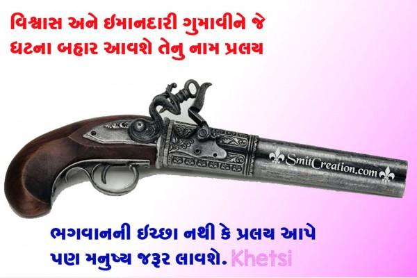 Manushya Pralay Jarur Lavshe