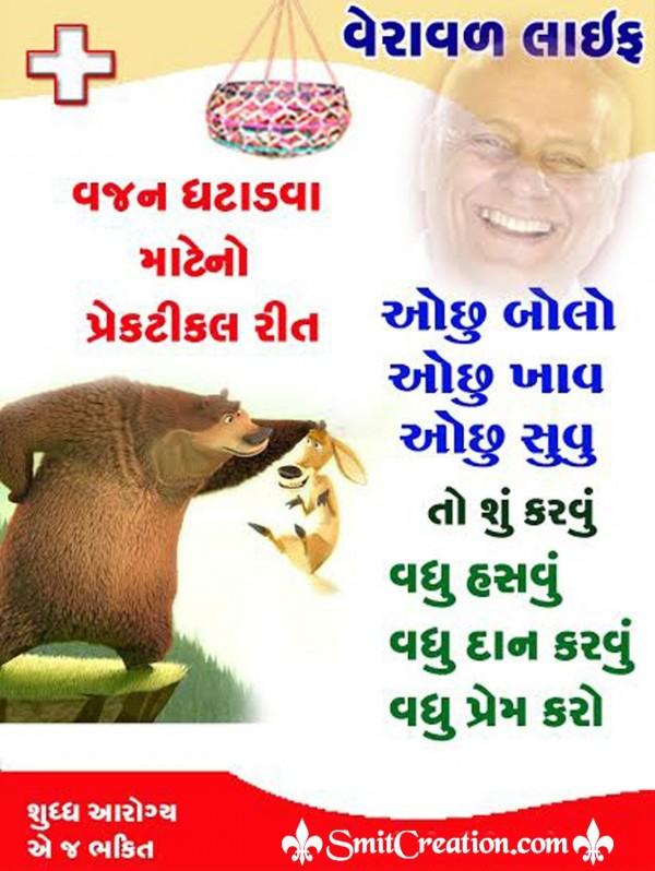 Vajan Ghatadwa Mateni Practical Reet